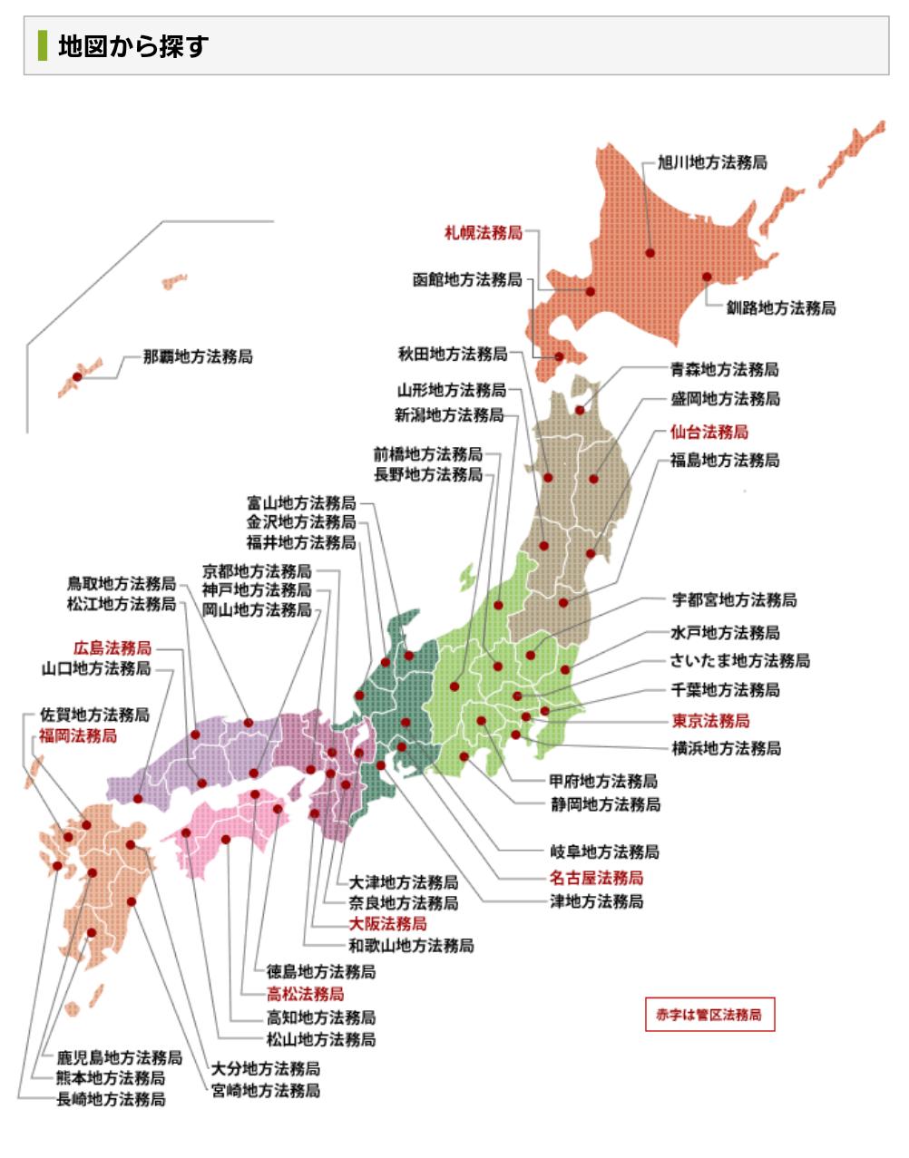 法務局 本局 大阪