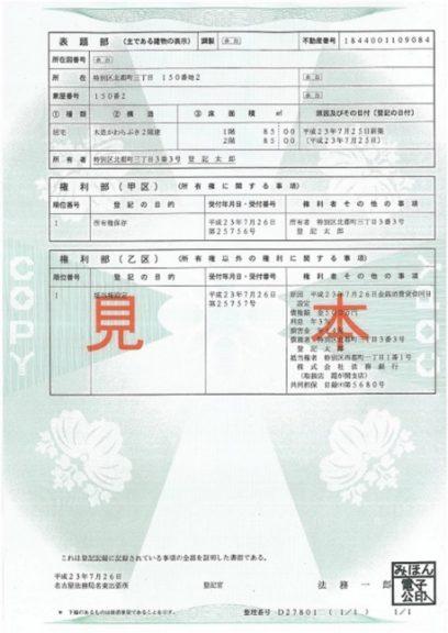 登記簿謄本(登記事項証明書)-登記なび