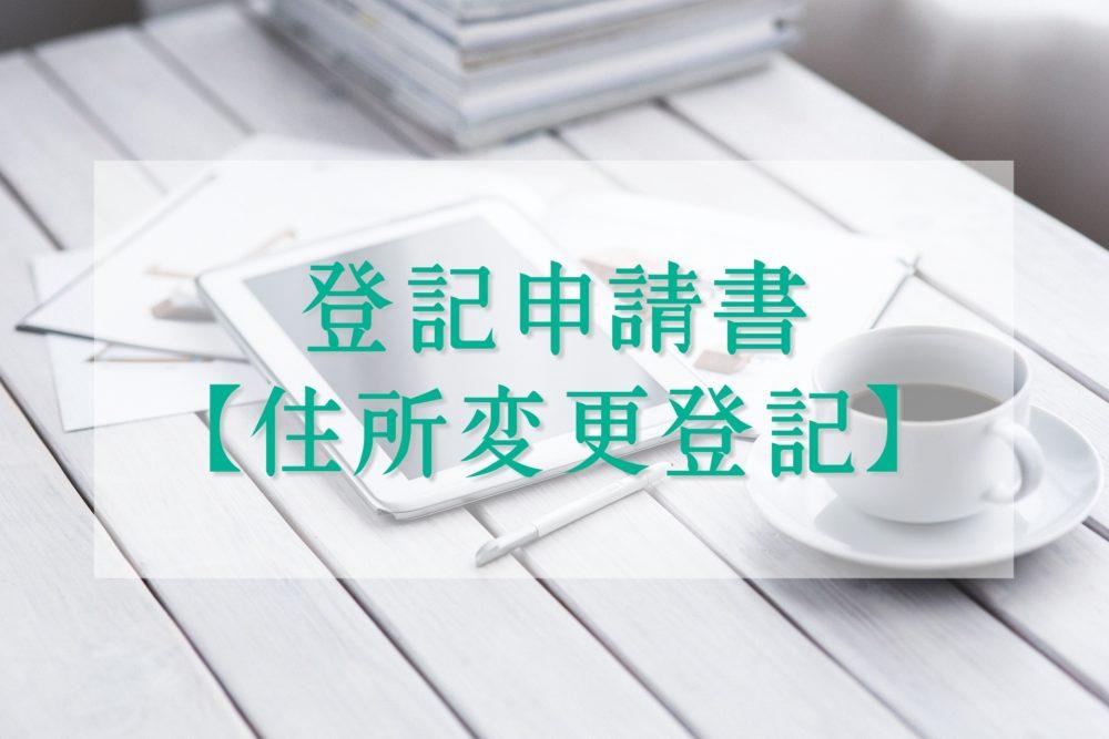 登記申請書|住所変更登記-登記なび